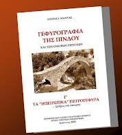 ΓΕΦΥΡΟΓΡΑΦΙΑ ΤΗΣ ΠΙΝΔΟΥ - Γ΄