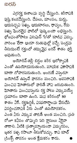 Pregnancy Food List In Telugu