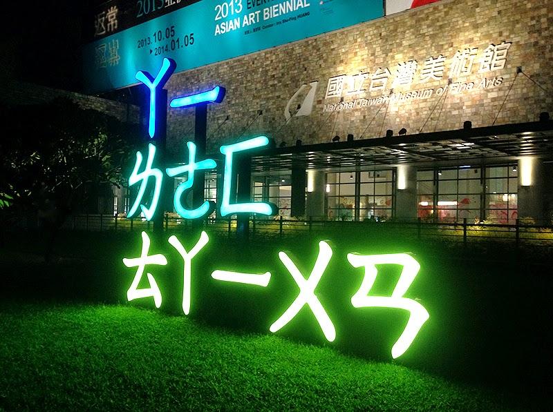 Everyday Life 2013 Asian Art Biennial Exhibition-I love Taiwan-leogogo design