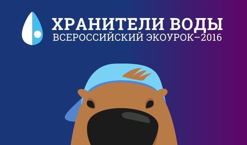 Всероссийский экоурок-2016