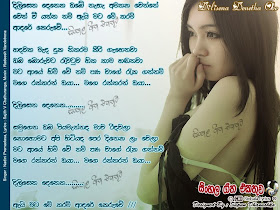 HD Lyrics :: Dilisena Denetha Obe - Nadini Premadasa