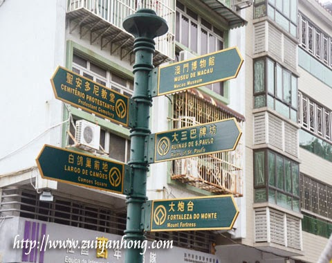 Macau Road Signs