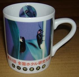 第33回全国ホタル研究会大会(滋賀県守山市)の記念ホタルコップ