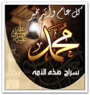 بالصور : أجمل كلمات وعبارات تهنئة للمولد النبوى الشريف 2014/1435 بالعربى والأنجليزى 27