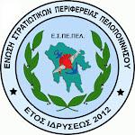 Έκτακτη γενική συνέλευση της Ε.Σ.ΠΕ.ΠΕΛ.