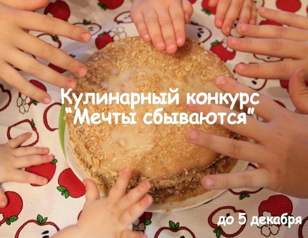 Кулинарный конкурс от Марии Комковой
