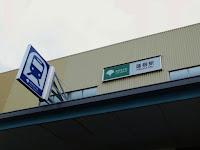 都営三田線蓮沼駅