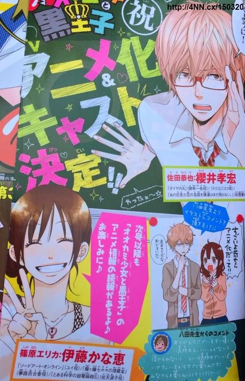 WOLF GIRL & BLACK PRINCE DIVENTA SERIE ANIMATA - Anime