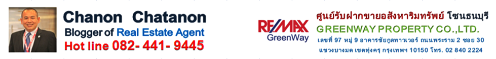 Real Estate Agent : ตัวแทนขายอสังหาริมทรัพย์