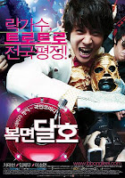 Korean film Highway Star