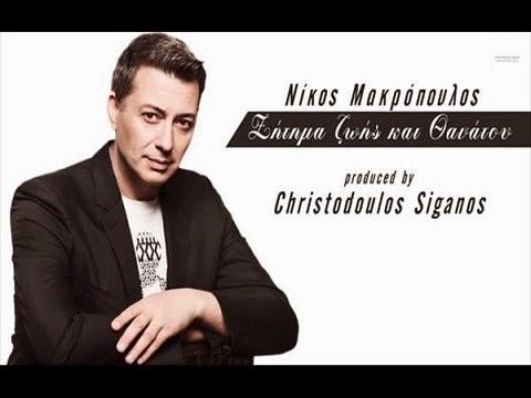 Nikos-Makropoulos-zitima-zwis-kai-thanatou