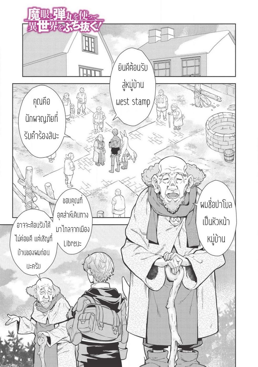 Magan to Dangan o Tsukatte Isekai o Buchinuku!-ตอนที่ 9.1
