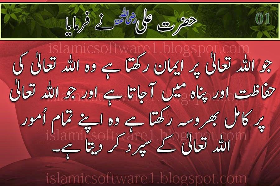 Hazrat Ali Murtaza Radi Allahu Anhu 1
