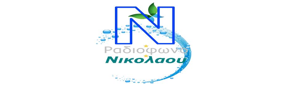Νικολάου Radio