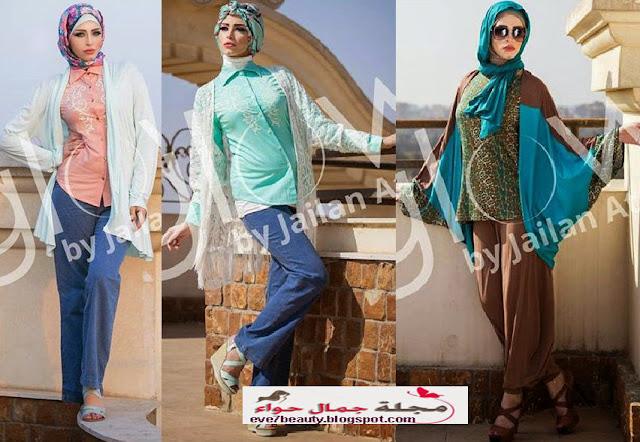 كوليكشن ملابس المحجبات لجيلان عاطف  لصيف 2015