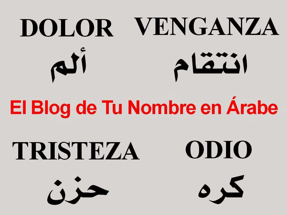 Palabras en árabe para tatuajes: Dolor, Venganza, Tristeza, Odio