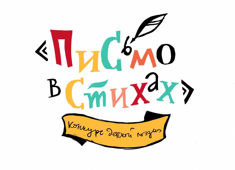 Всероссийский литературный конкурс