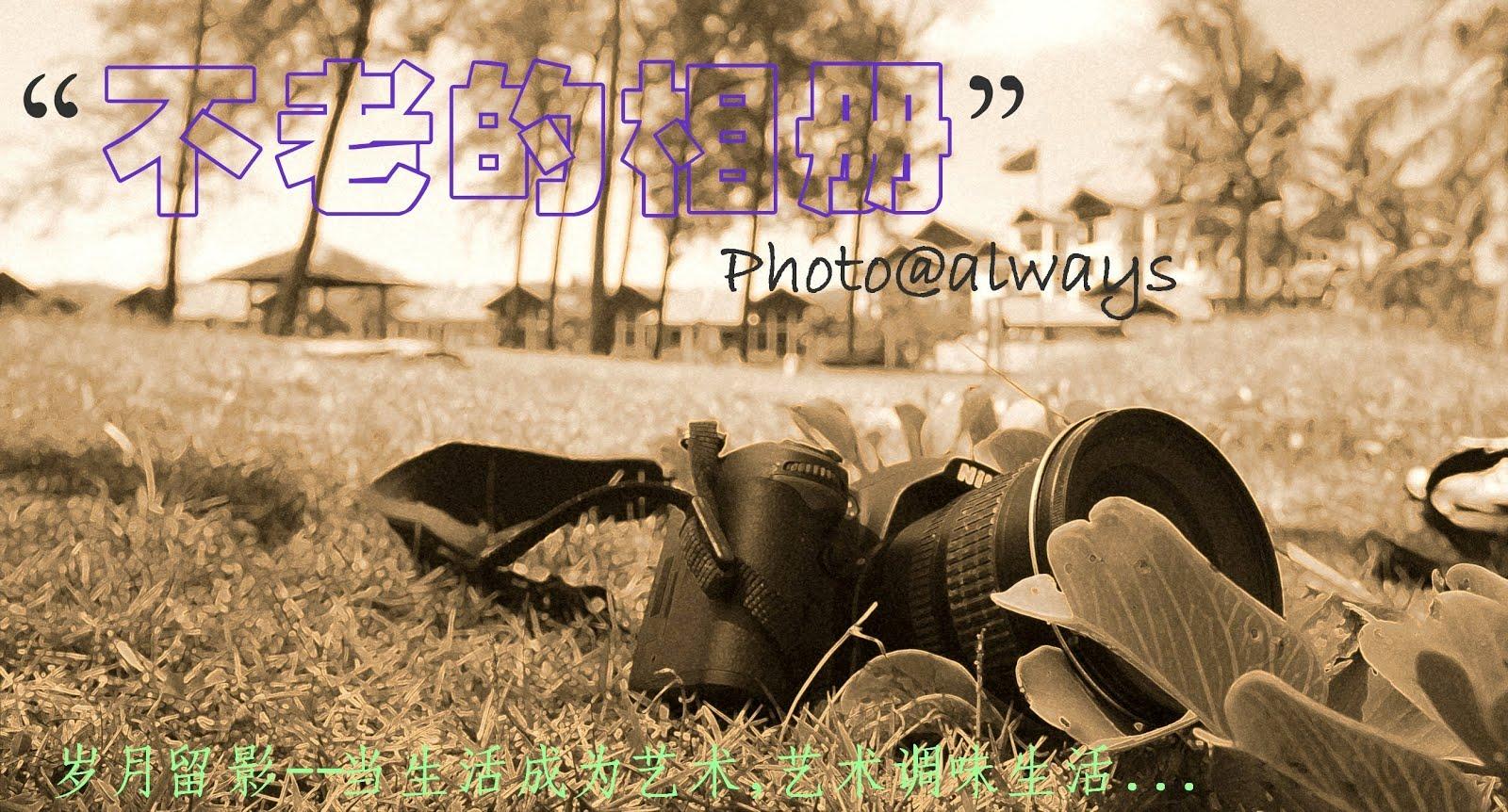 """""""不老的相册""""photo@always"""
