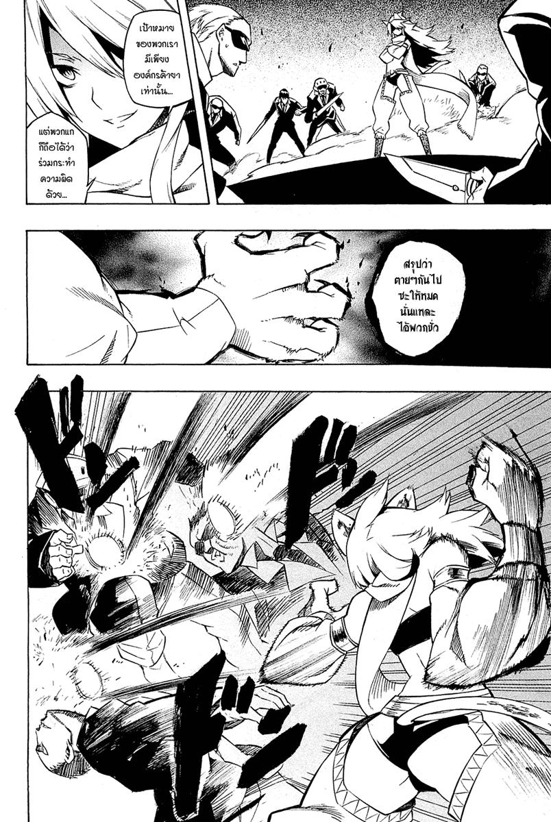 อ่านการ์ตูน Akame ga Kiru 08 ภาพที่ 30