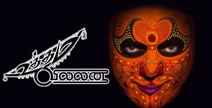 Watch Uttama Villain 2014 Teaser