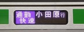 通勤快速 小田原行き E233系行先