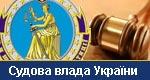 Судова влала України