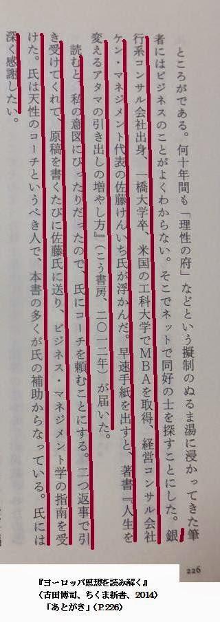 佐藤けんいちが書籍のなかで 「天性のコーチともいうべき人」 と紹介されました! (画像をクリック!)