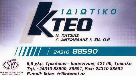 ΙΔΙΩΤΙΚΟ ΚΤΕΟ