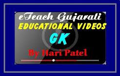 11. શૈક્ષણિક વિડિયો