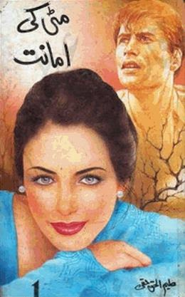 Free download Matti ki amanat novel by Aleem Ul Haq Haqi pdf, Online reading.