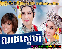 [ Movies ] Mkot Chomnong Sne (Mkod Chom Norng Sneh) - Thai Drama In Khmer Dubbed - Thai Lakorn - Khmer Movies, Thai - Khmer, Series Movies