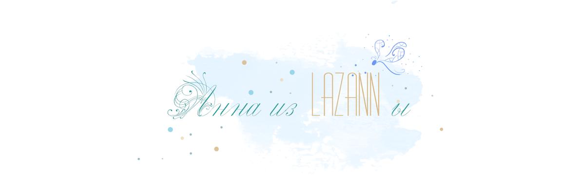 АННА из Lazann*ы