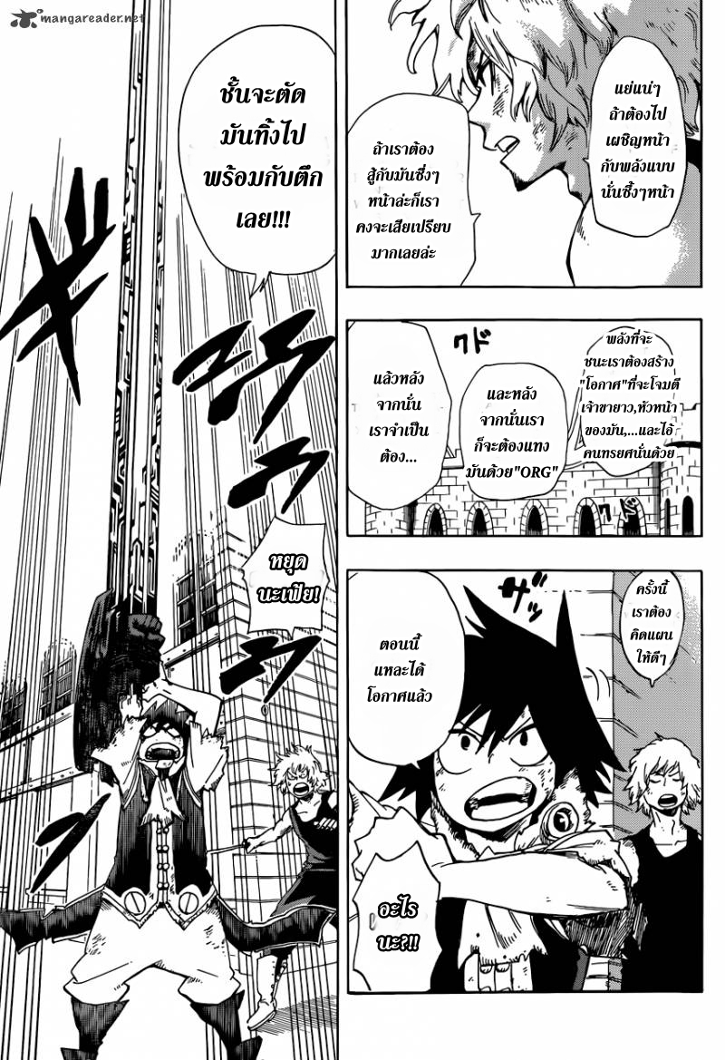 อ่านการ์ตูน Sensei no bulge 13 ภาพที่ 7