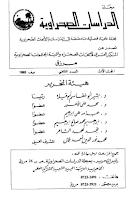 مجلة الدراسات الصحراوية