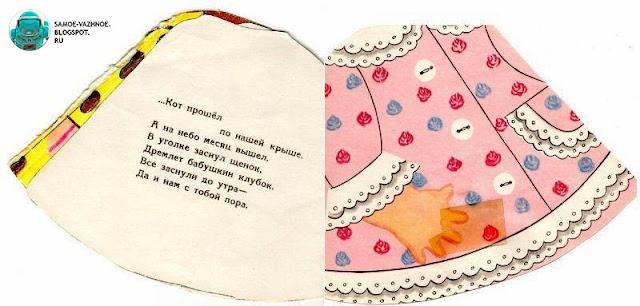 Книга СССР про куклу одежда платья стихи листы Михайлова стихи Л Майорова