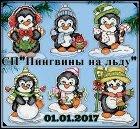 Шьем пингвинов 2017!