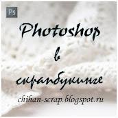 Photoshop в скрапбукинге