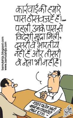Rahat Fateh Ali Khan Cartoon, bollywood cartoon, Film, Pakistan Cartoon, indian political cartoon, corruption cartoon