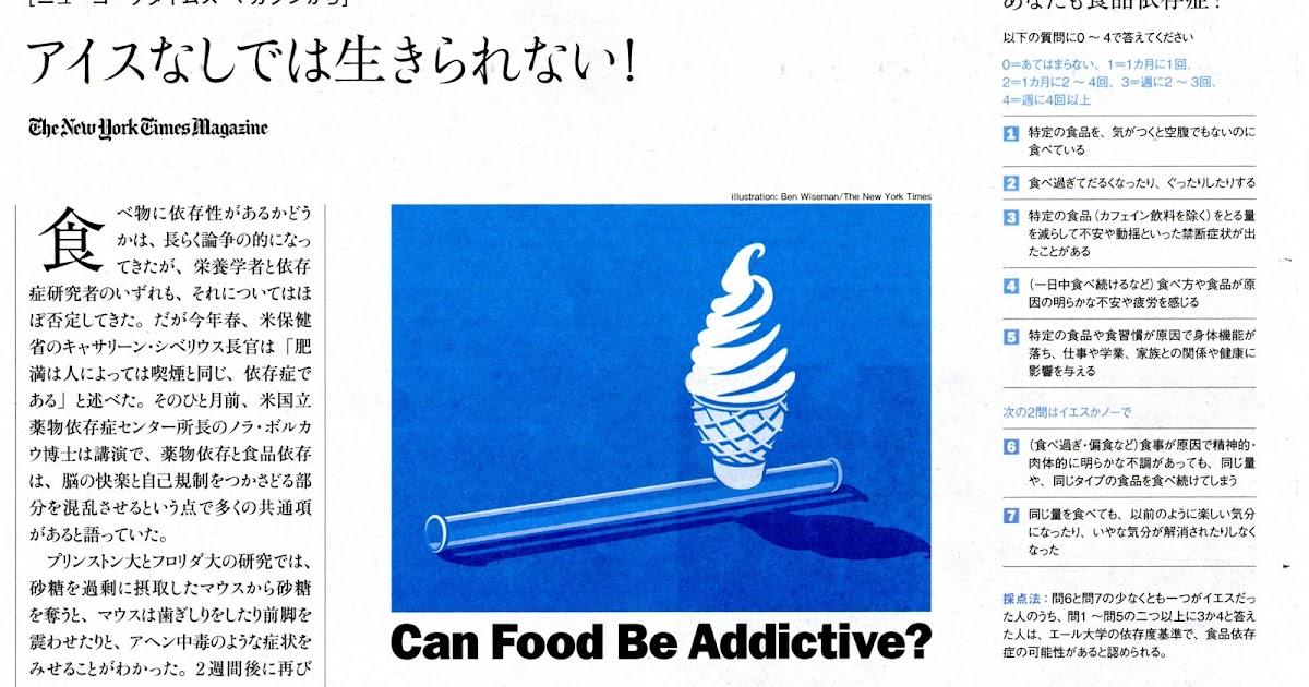 ... !:食品依存症の話