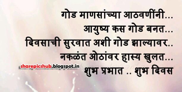 Good Morning Quotes In Marathi : Friends quotes in marathi quotesgram