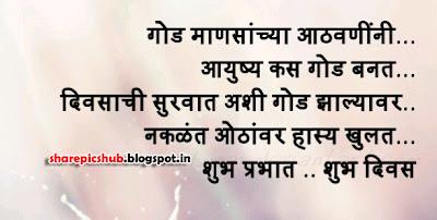 good morning in marathi greeting cards marathi good