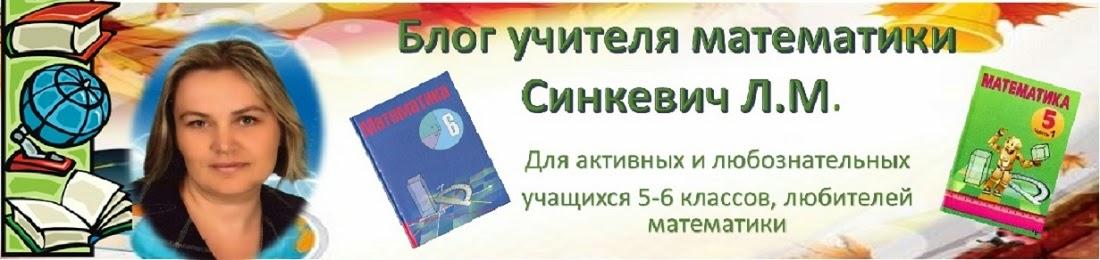 Блог учителя математики Синкевич Л.М.