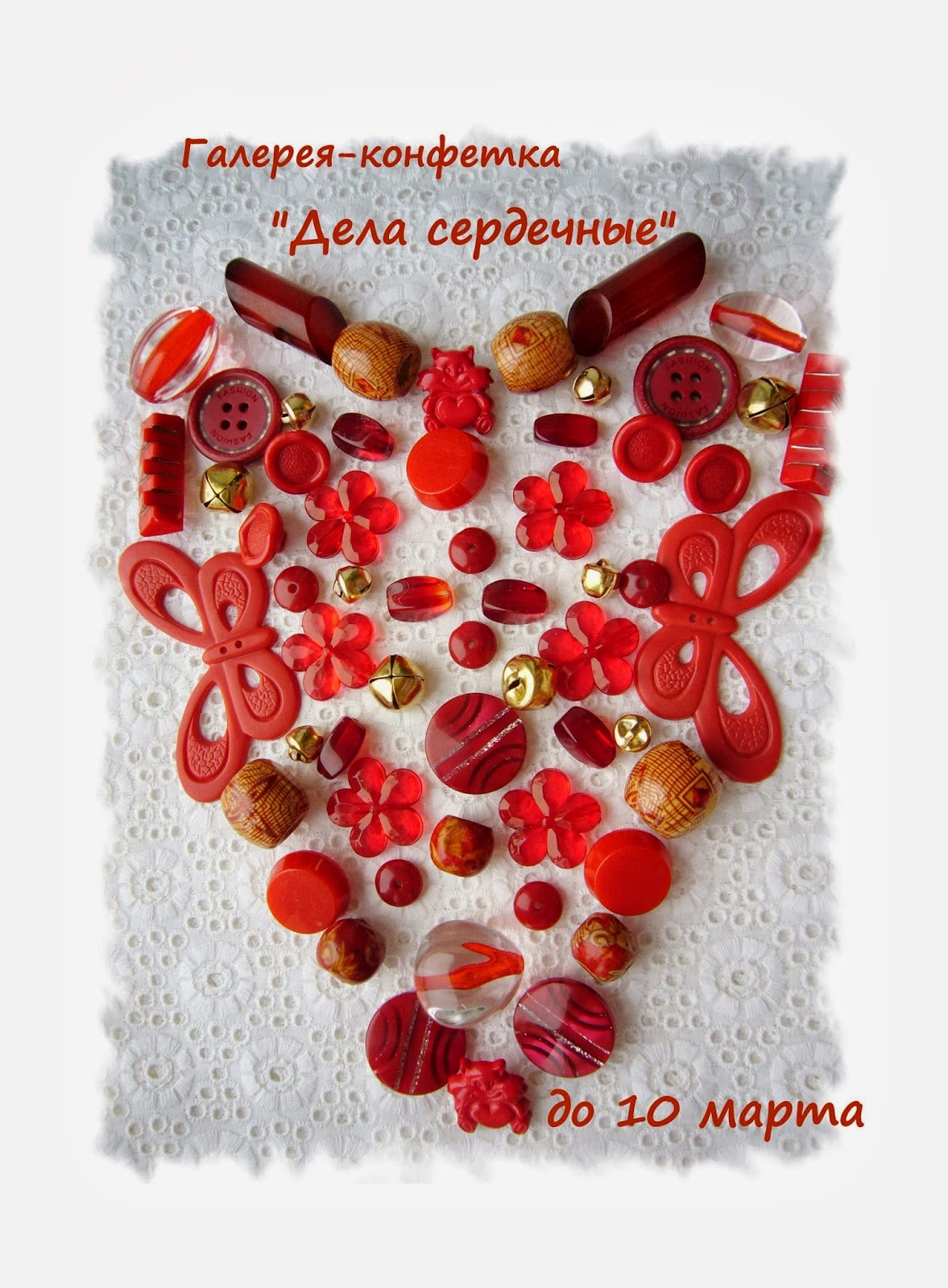 http://mamashukan.blogspot.ru/2014/01/delaserdechnie.html