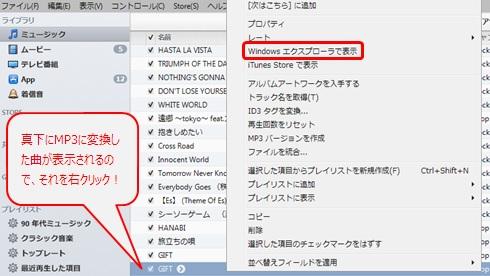 MP3に変換された曲を右クリックして[Windows エクスプローラーで表示]をクリック