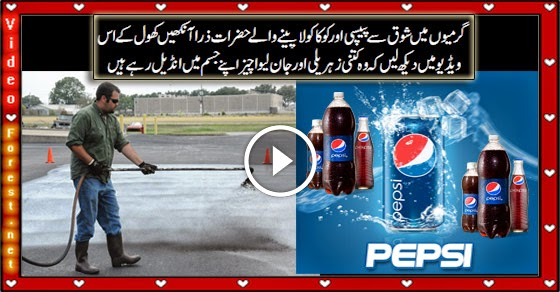 What will get after boiling the Pepsi ? check it out