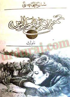 romantic urdu novels by shazia choudhary Tumhey Apna Banalein By Shazia Chaudhary