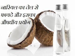नारियल का पानी पीना चाहिये | इससे आपका डेंगू का बुख़ार जल्दी ठीक  हो जायेगा और आपके प्लेट्स भी बढ़ने शुरू हो जायेगे