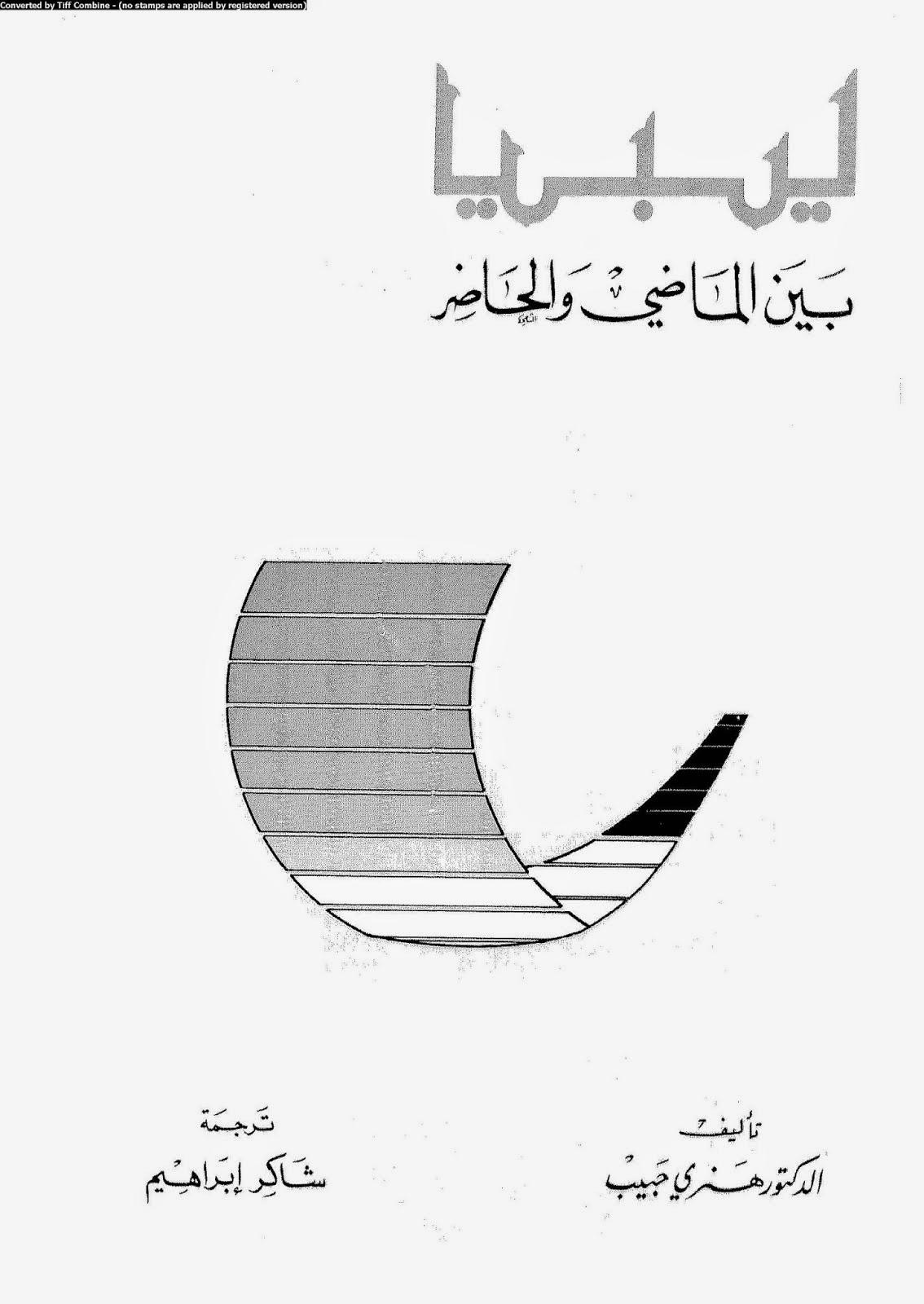 حمل الكتاب ليبيا بين الماضي والحاضر لـ الدكتور هنري حبيبر