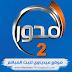 قناة المحور 2 بث مباشر Mehwar 2 Live