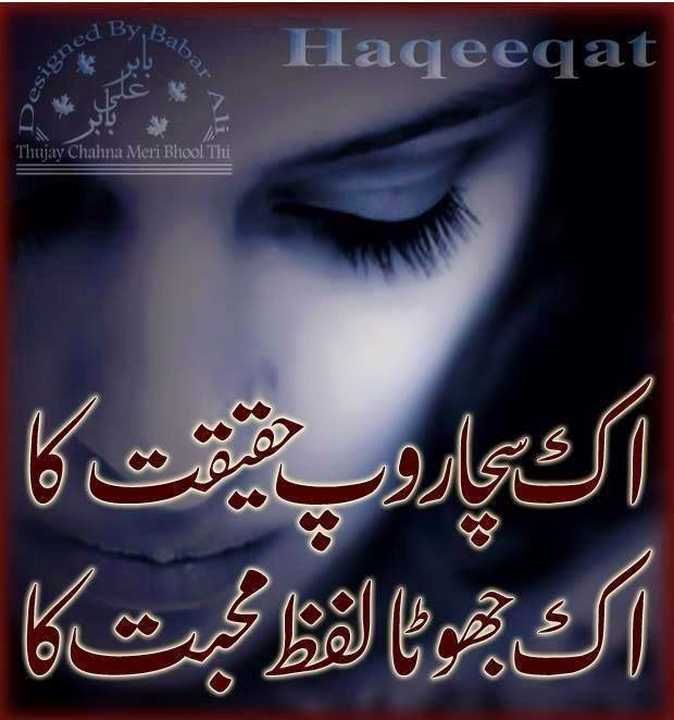 Haqeeqat SMS Shayari With Image